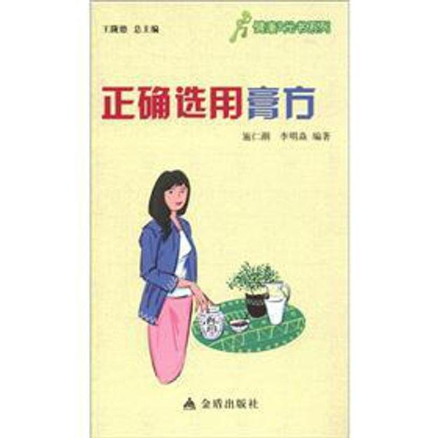 商品详情 - 健康9元书系列:正确选用膏方 - image  0