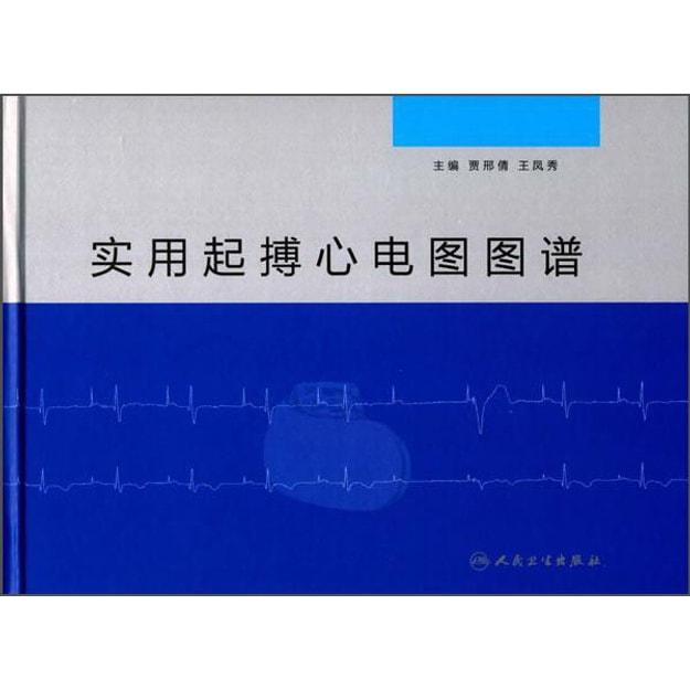 商品详情 - 实用起搏心电图图谱 - image  0