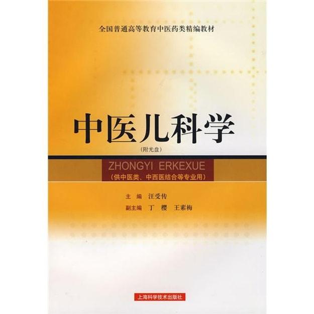 商品详情 - 中医儿科学(附光盘) - image  0