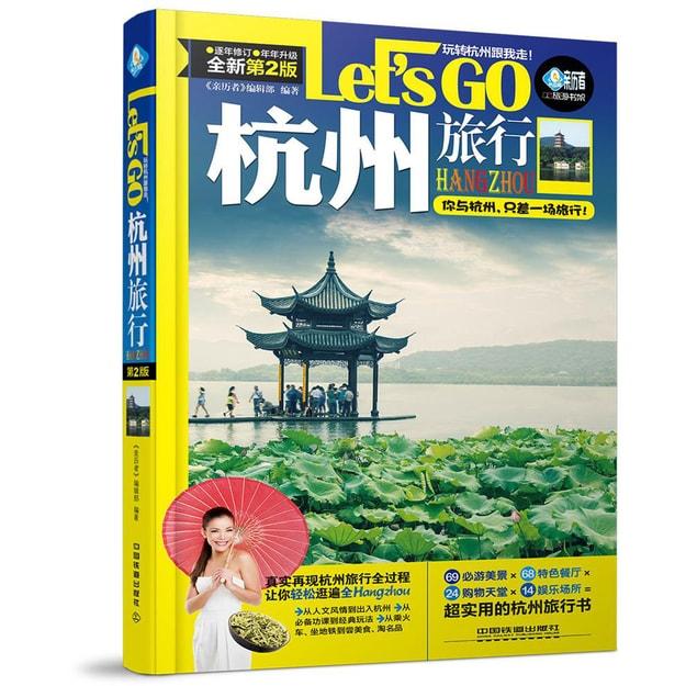 商品详情 - 杭州旅行Let's Go(第二版) - image  0