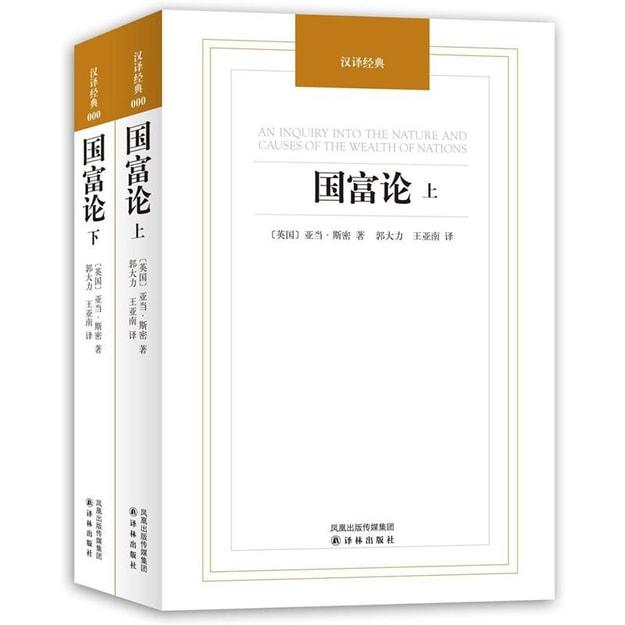 商品详情 - 国富论(套装上下册) - image  0