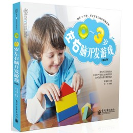 0~3岁左右脑开发游戏(修订版)(全彩)