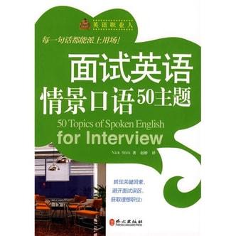 英语职业人·面试英语情景口语50主题