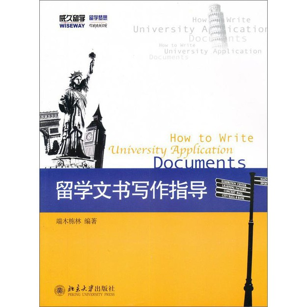 商品详情 - 留学文书写作指导 - image  0