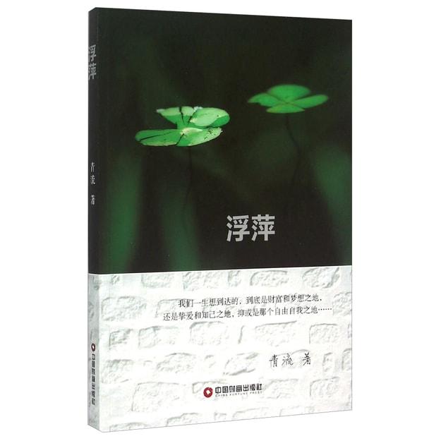 商品详情 - 浮萍 - image  0