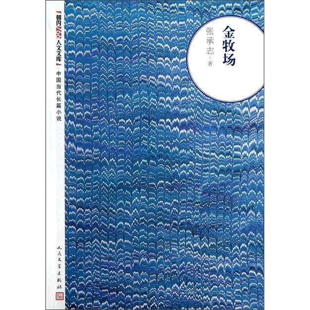 商品详情 - 朝内166人文文库·中国当代长篇小说:金牧场 - image  0