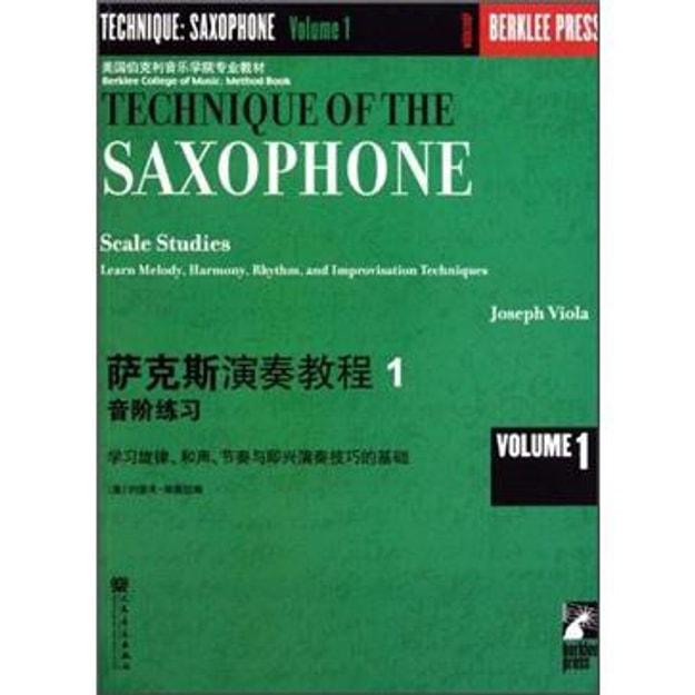 商品详情 - 美国伯克利音乐学院专业教材:萨克斯演奏教程1(音阶练习) - image  0