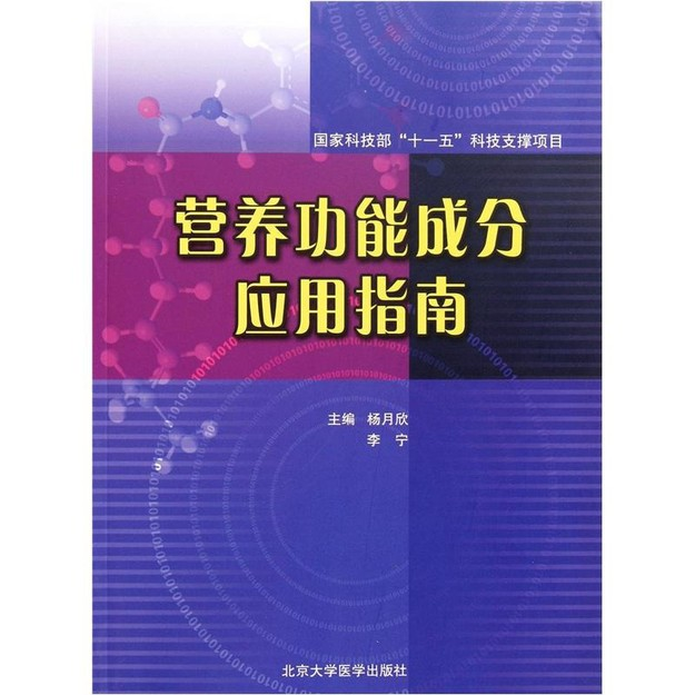 商品详情 - 营养功能成分应用指南 - image  0