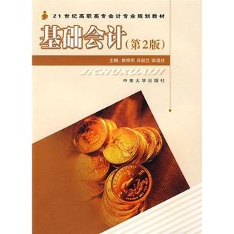 21世纪高职高专会计专业规划教材:基础会计(第2版)