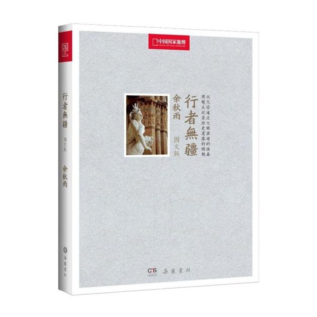 商品详情 - 行者无疆(中国国家地理全新修订·图文版) - image  0