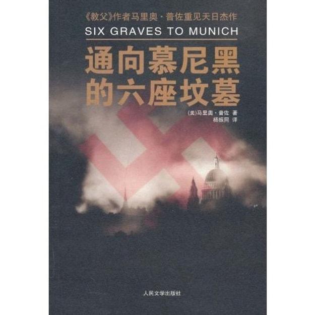 商品详情 - 通向慕尼黑的六座坟墓 - image  0
