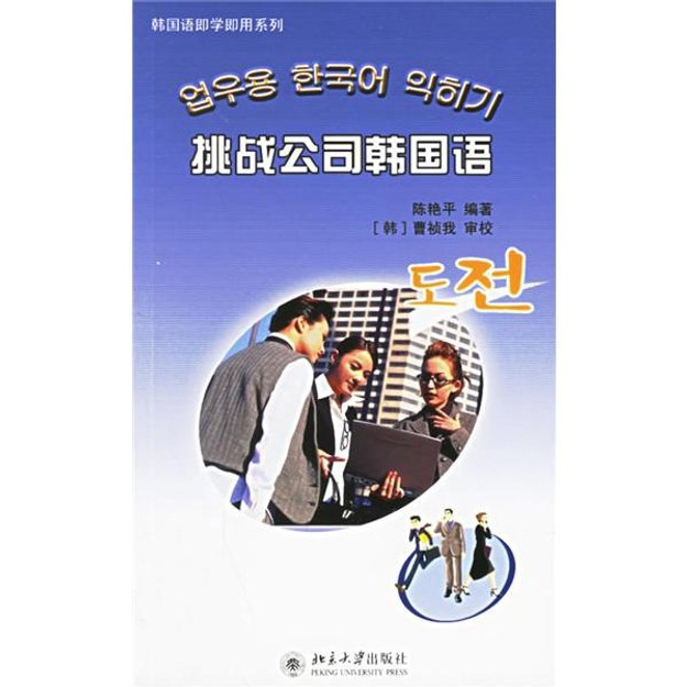 商品详情 - 挑战公司韩国语 - image  0