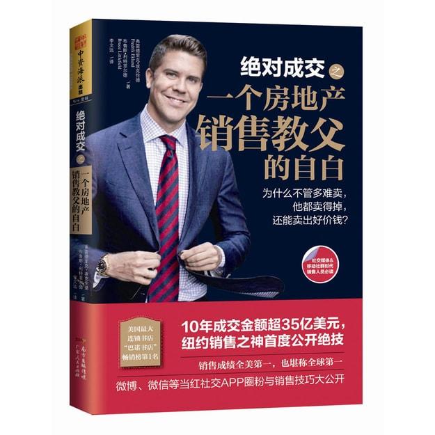 商品详情 - 绝对成交之一个房地产销售教父的自白:为什么不管多难卖,他都卖得掉,还能卖出好价钱? - image  0