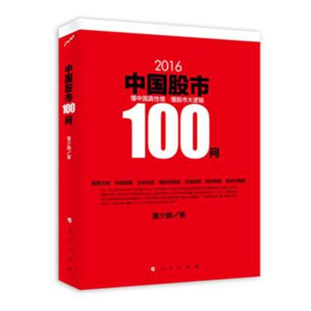 商品详情 - 2016中国股市100问 - image  0