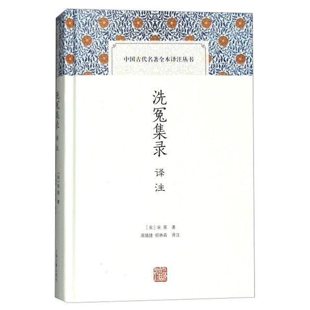 Product Detail - 洗冤集录译注 - image 0