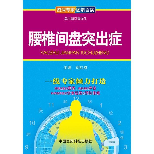 商品详情 - 资深专家·图解百病:腰椎间盘突出症 - image  0