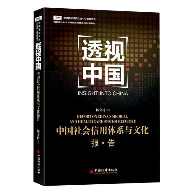 商品详情 - 透视中国 中国社会信用体系与文化报告 - image  0