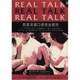 凯恩英语口语完全教程(课本第3册)(基础级初等)