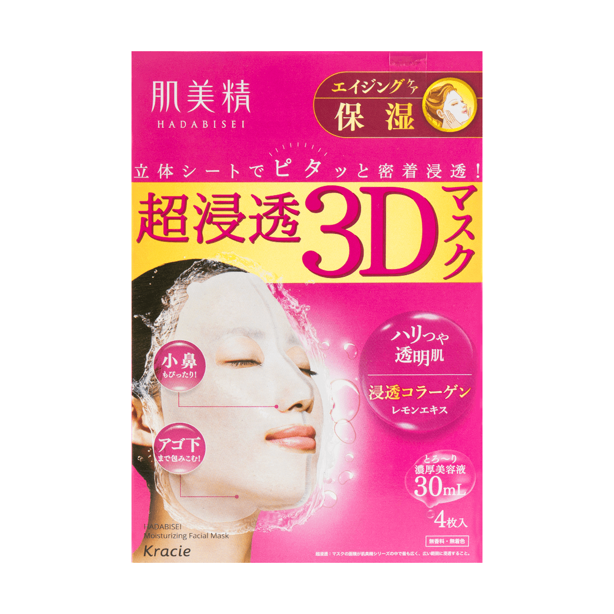Yamibuy.com:Customer reviews:KRACIE HADABISEI 3D Collagen Moisturizing Mask 4sheets