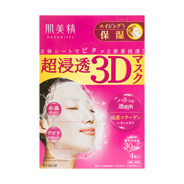 Product Detail - KRACIE HADABISEI 3D Collagen Moisturizing Mask 4sheets - image 0