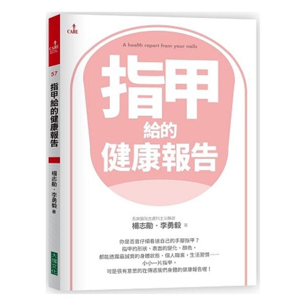 商品详情 - 【繁體】指甲給的健康報告 - image  0