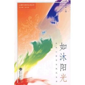 如沐阳光:咨询心理学与现代生活