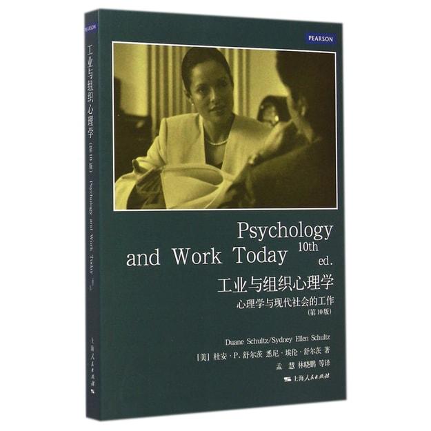 商品详情 - 工业与组织心理学:心理学与现代社会的工作(第10版) - image  0