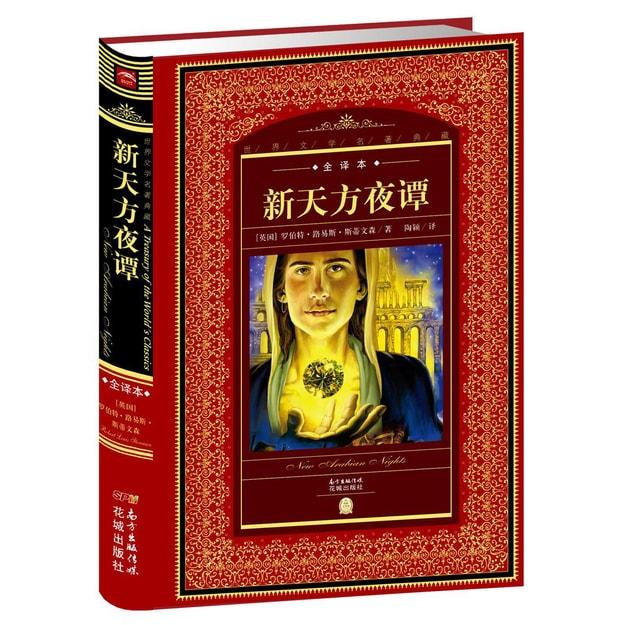 商品详情 - 世界文学名著典藏·全译本:新天方夜谭 - image  0