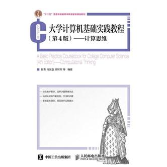 大学计算机基础实践教程 第4 版:计算思维