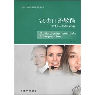 汉法口译教程:教你从容地表达(附DVD光盘1张)