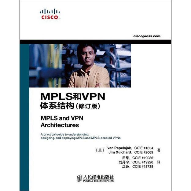 商品详情 - MPLS和VPN体系结构(修订版) - image  0