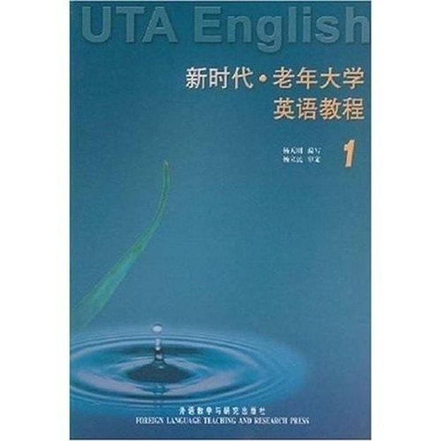 商品详情 - 新时代·老年大学英语教程1(附光盘) - image  0