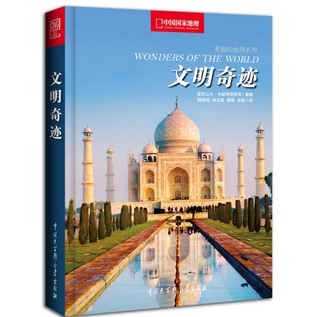 商品详情 - 中国国家地理美丽的地球系列:文明奇迹 - image  0