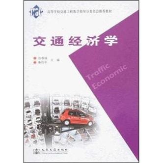 校交通工程教学指导分委员会推荐教材:交通经济学