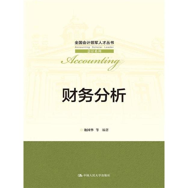 商品详情 - 财务分析/全国会计领军人才丛书·会计系列 - image  0