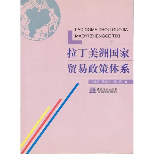 商品详情 - 拉丁美洲国家贸易政策体系 - image  0