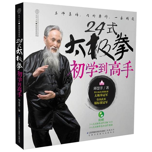 商品详情 - 24式太极拳初学到高手(汉竹) - image  0