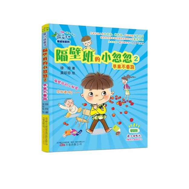 商品详情 - 最小孩童书·最成长系列 隔壁班的小忽忽2:苹果不要跑 - image  0