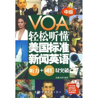VOA轻松听懂美国标准新闻英语:听力+词汇双突破(中级)(附光盘)