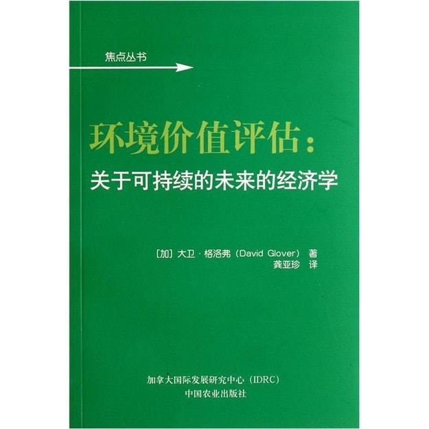 商品详情 - 环境价值评估:关于可持续的未来的经济学 - image  0