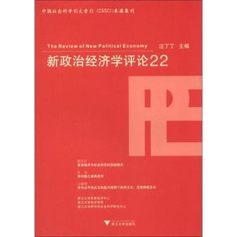 新政治经济学评论(22)