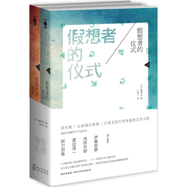 商品详情 - 假想者的仪式(套装全2册) - image  0