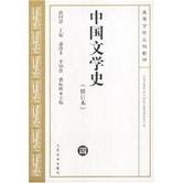 中国文学史4(修订本)