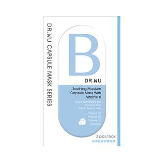 台湾DR.WU 保湿舒缓胶囊面膜 #Vitamin B 昆凌代言 3片入