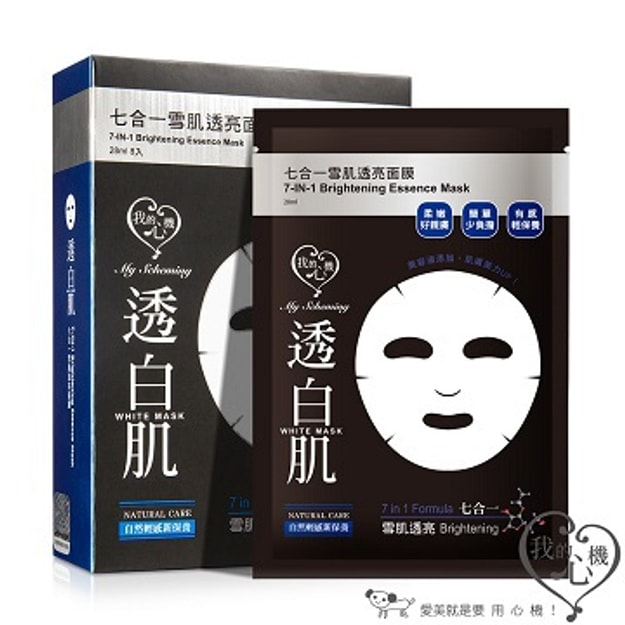 Product Detail - MY SCHEMING 7-IN-1 Brightening Essence Mask 8 Sheets - image 0