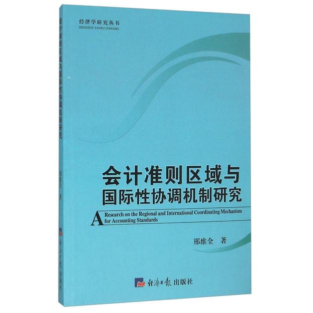 商品详情 - 会计准则区域与国际性协调机制研究 - image  0