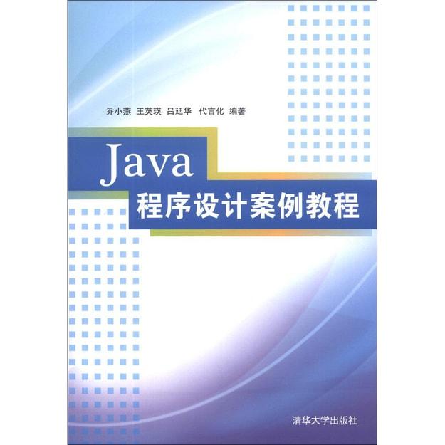 商品详情 - Java程序设计案例教程 - image  0