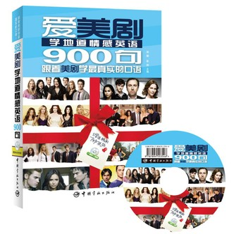 爱美剧学地道情感英语900句(附赠精彩原声视频DVD光盘)