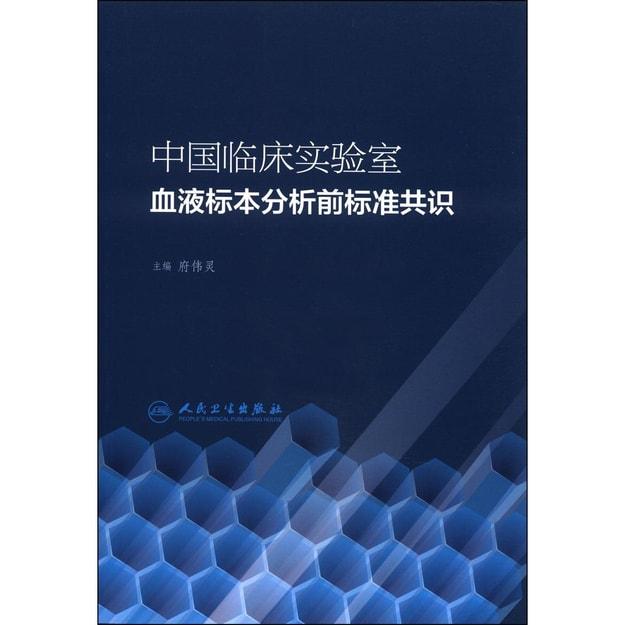 商品详情 - 中国临床实验室血液标本分析前标准共识 - image  0