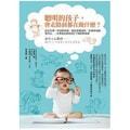 【繁體】聰明的孩子,會走路前都在做什麼?從出生第一天就開始教,腦科學權威的「五階段強腦育兒法」,在學會走路前